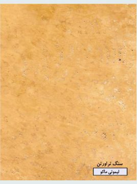 stone-travertine-lime-maco-1
