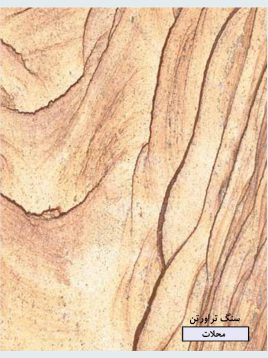 stone-travertine-mahalat-1
