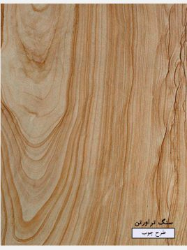 stone-travertine-model-wood-1