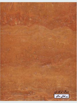 stone-travertine-orange-maco-1