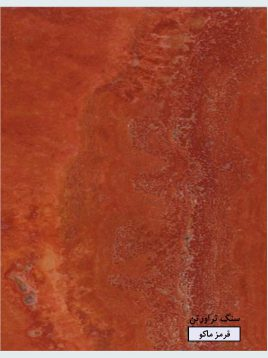 stone-travertine-red-maco-1