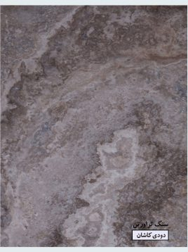 stone-travertine-smoky-kashan-2