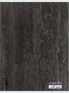 stone-travertine-smoky-takab-4