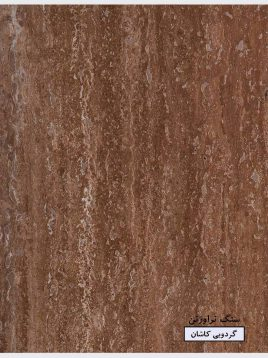 stone-travertine-walnut-kashan-1