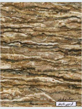 stone-travertine-walnut-nadinlo-1