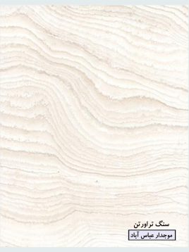 stone-travertine-wavy-abasabad-4
