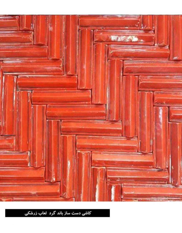 Handmade Crystal Glazed Glazed Tile 2 750x957 - کاشی دست ساز  باند گرد  لعاب دار