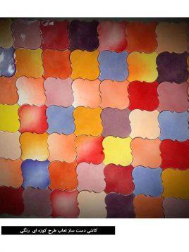 کاشی دست ساز لعاب طرح کوزه ای رنگی