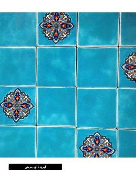 کاشی دست ساز  لعاب فیروزه ای مربعی