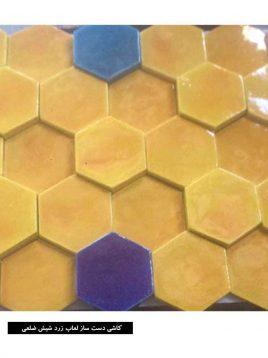 کاشی دست ساز  لعاب زرد شش ضلعی