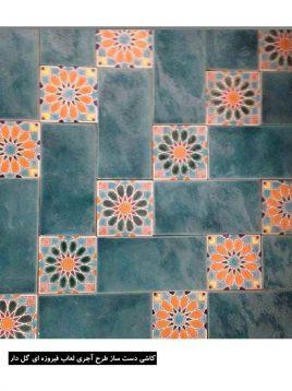کاشی دست ساز  طرح آجری لعاب فیروزه ای گل دار