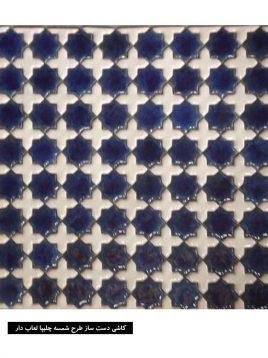کاشی دست ساز لعاب دار طرح شمسه چلیپا
