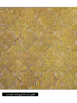 کاشی دست ساز  طرح شمسه  لعاب زرد