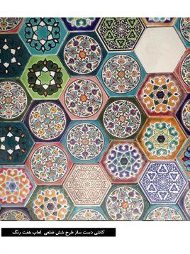 کاشی دست ساز طرح شش ضلعی لعاب هفت رنگ