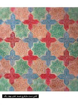کاشی دست ساز  طرح شمسه لعاب چهار رنگ
