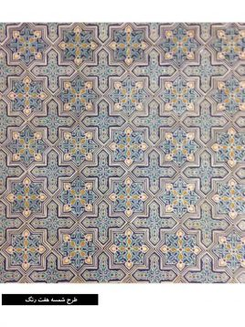 Handmade tile seven colored glaze design 268x358 - کاشی دست ساز طرح شمسه هفت رنگ