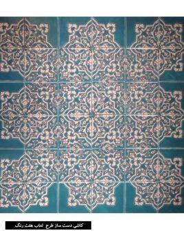 کاشی دست ساز  طرح  لعاب هفت رنگ