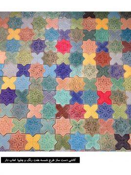کاشی دست ساز طرح شمسه هفت رنگ و چلیپا لعاب دار