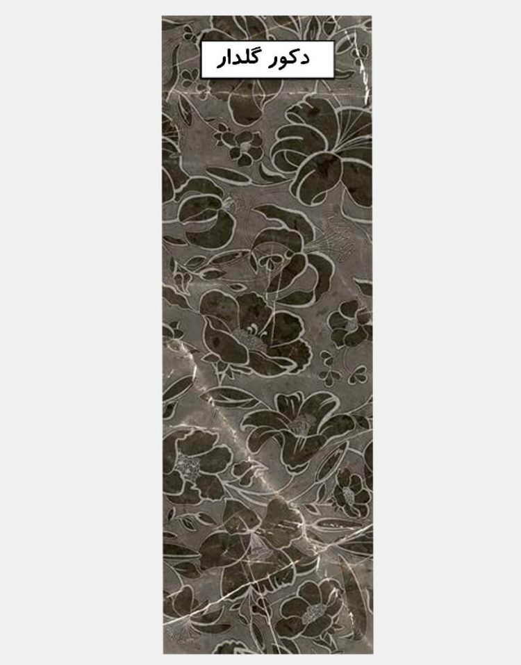 sorena ceramic tile matina dark decor 750x957 - کاشی ۳۰در۹۰ سورنا مدل ماتینا