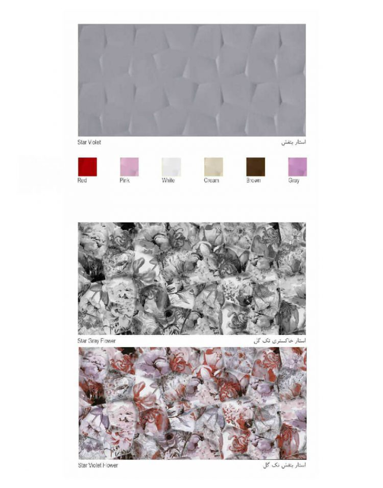 Alborz Ceramic model star 4 750x957 - کاشی البرز مدل استار