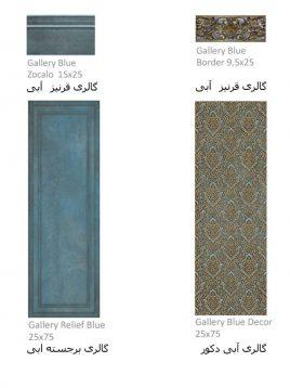 Tabriz caramic tile Gallery Blue 2 268x358 - کاشی تبریز مدل گالری آبی