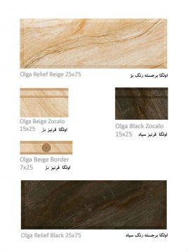 Tabriz caramic tile Olga 2 268x358 - کاشی تبریز مدل الگا