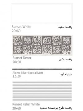 Tabriz caramic tile Runset 3 268x358 - کاشی تبریز مدل رانست و مونتبلنس