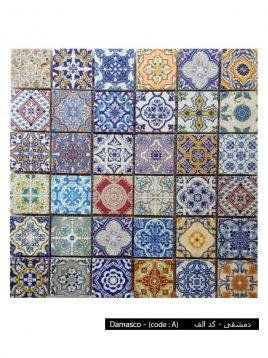 کاشی مراکشی مدل دمشقی کد الف