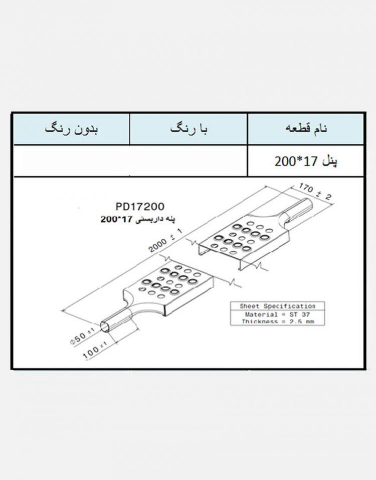 nahalsan Scaffolding stairs and metal shield 11 750x957 - پله داربستی فلزی نهالسان