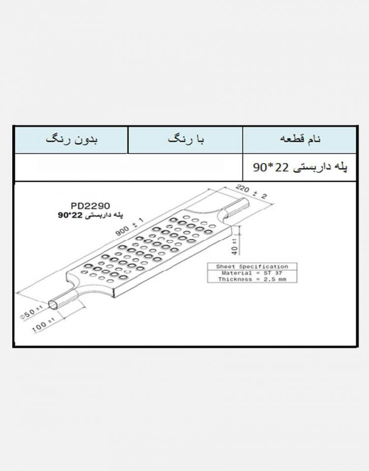 nahalsan Scaffolding stairs and metal shield 8 750x957 - پله داربستی فلزی نهالسان