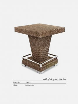 میز بار مربع تمام بافت حصیری بورنووی