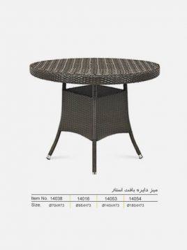 میز گرد حصیری فضای باز بورنووی