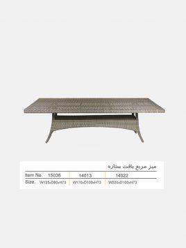 میز حصیری مستطیلی فضای باز بورنووی