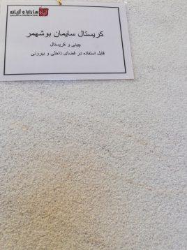 سنگ اسلب کریستال سایمان بوشهر آژیانه