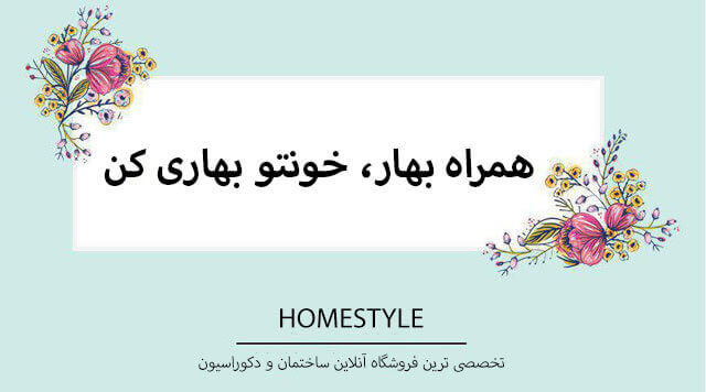 bahar banner - هوم استایل HomeStyle