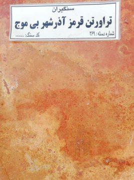 سنگ تراورتن قرمز بی موج آذرشهر سنگیران