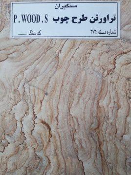 سنگ تراورتن طرح چوب سنگیران