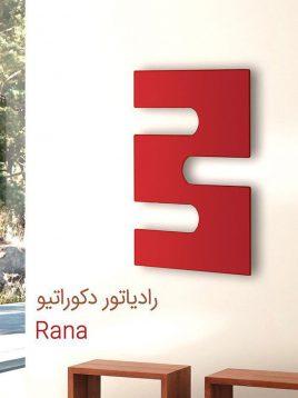 رادیاتور دکوراتیو آترین مدل رانا