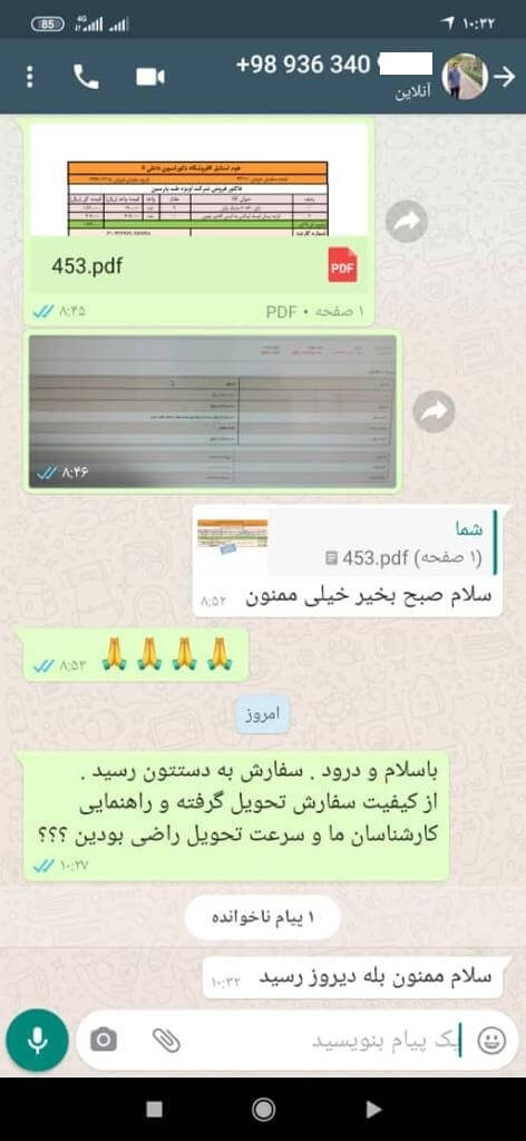 WhatsApp Image 2020 06 14 at 20.11.05 1 - نظرات مشتریان