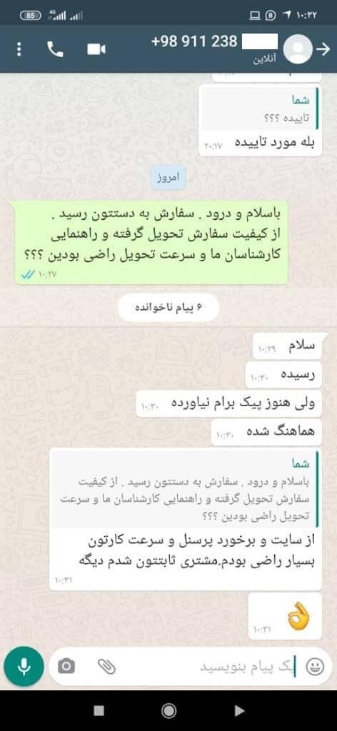 WhatsApp Image 2020 06 14 at 20.11.05 2 - نظرات مشتریان