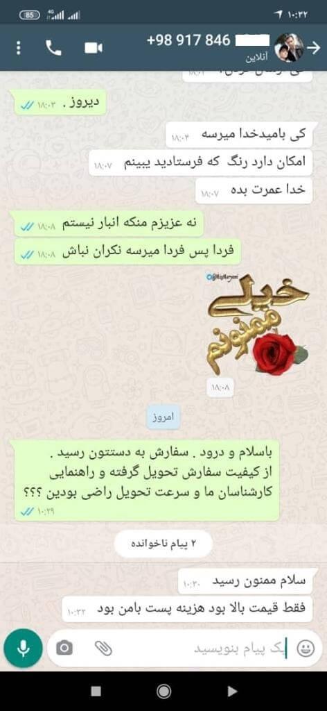 WhatsApp Image 2020 06 14 at 20.11.05 - نظرات مشتریان