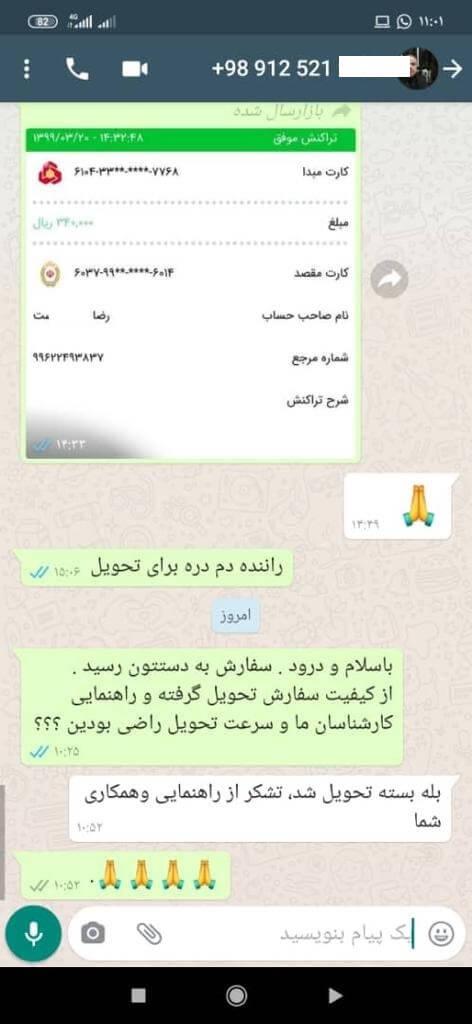 WhatsApp Image 2020 06 14 at 20.11.06 1 - نظرات مشتریان