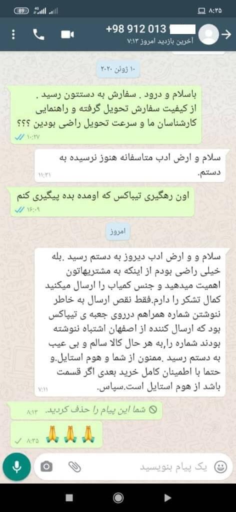 WhatsApp Image 2020 06 14 at 20.11.06 3 - نظرات مشتریان