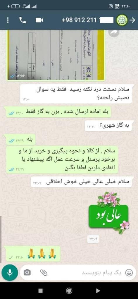 WhatsApp Image 2020 06 14 at 20.11.07 2 - نظرات مشتریان