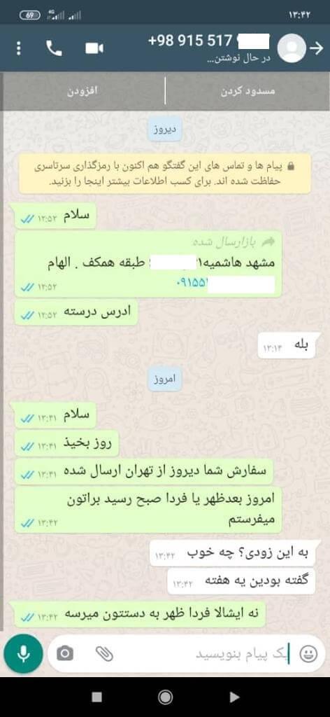 WhatsApp Image 2020 06 14 at 20.11.07 - نظرات مشتریان