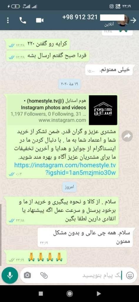 WhatsApp Image 2020 06 14 at 20.11.08 1 - نظرات مشتریان
