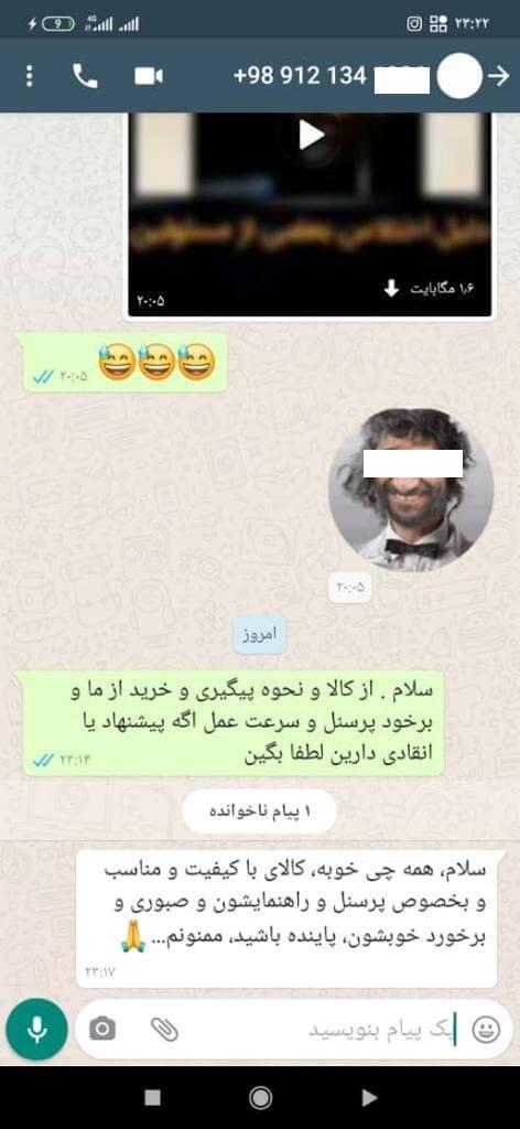 WhatsApp Image 2020 06 14 at 20.11.08 2 - نظرات مشتریان