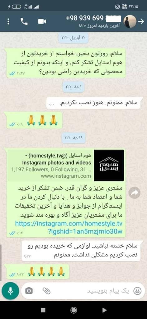 WhatsApp Image 2020 06 14 at 20.11.08 - نظرات مشتریان