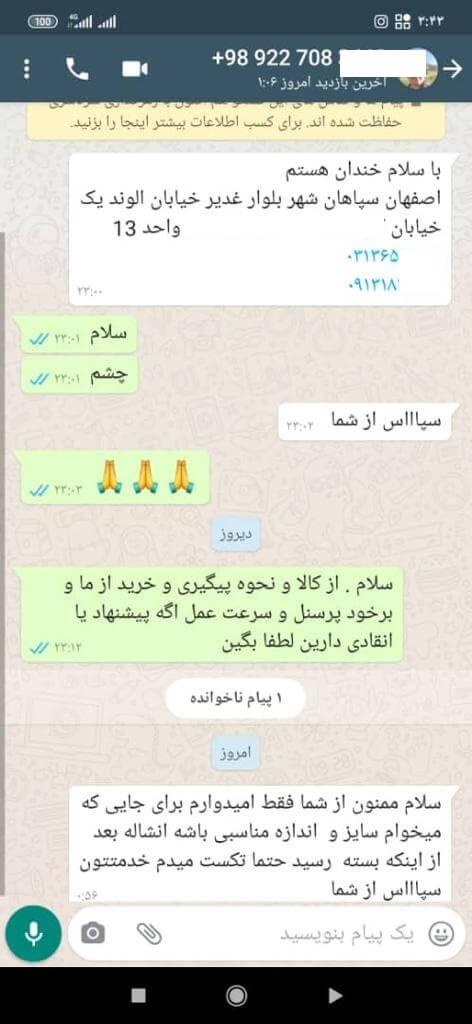 WhatsApp Image 2020 06 14 at 20.11.09 2 - نظرات مشتریان