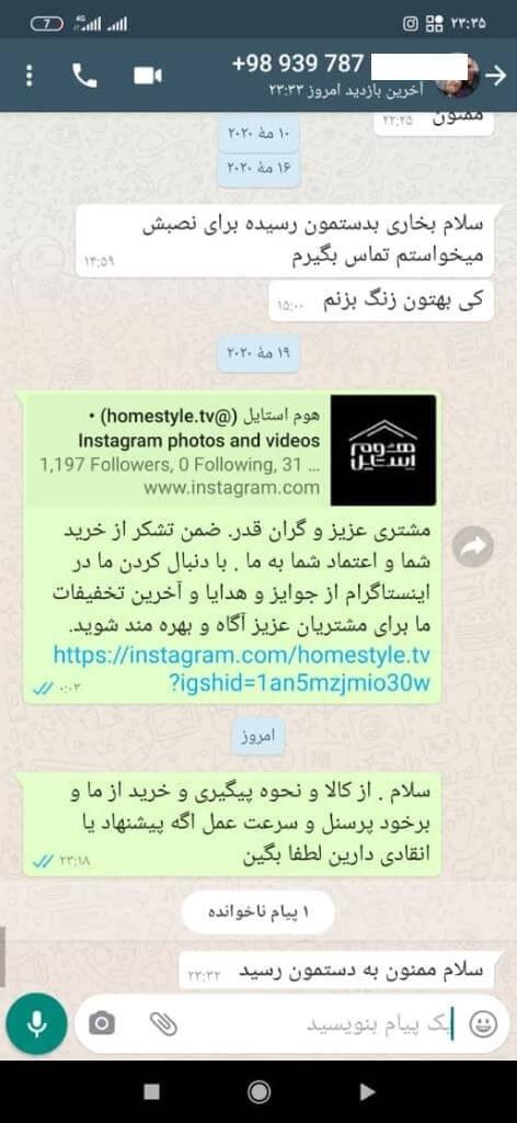 WhatsApp Image 2020 06 14 at 20.11.09 - نظرات مشتریان